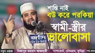 সংসার সুখের করতে চাইলে ওয়াজটি দেখুন | Sukher Songshar | Bangla Waz | Mizanur Rahman Azhari