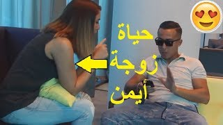 aymen serhani | أيمن سرحاني في روبورطاج يتكلم عن حياة (زوجته !!)