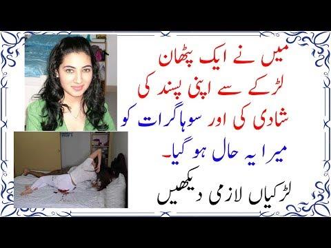 Xxx Mp4 میں نے ایک پٹھان لڑکے سے اپنی پسند کی شادی کی اور سوہاگرات کو یہ حال ہوا Urdu News Lab 3gp Sex