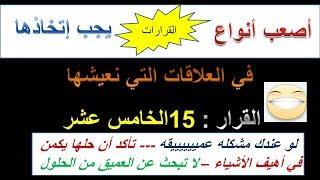 عمرو جرانة | 15 الحلول البسييييطه للمشاكل العميييييقه