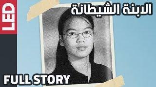 الطالبة المجتهدة التي دمرت حياة عائلتها بسبب كذبة | Jennifer Pan