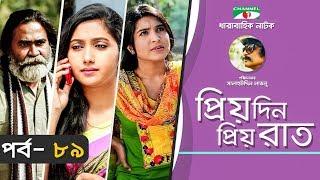 Priyo Din Priyo Raat | Ep 89 | Drama Serial | Niloy | Mitil | Sumi | Salauddin Lavlu | Channel i TV