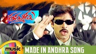 Thammudu Telugu Movie Songs | Made In Andhra Student Music Video | Pawan Kalyan | Ramana Gogula