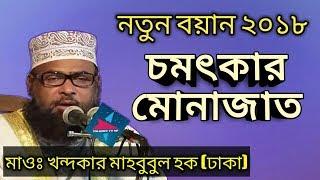 মাওঃ খন্দকার মাহবুবুল হক_Maulana Khandakar Mahbubul Haque (Dhaka) New Waz 2018 Mahafil Satkhira
