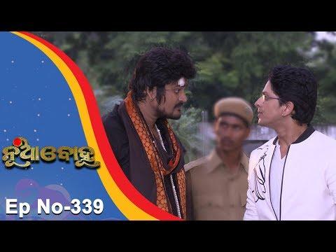Xxx Mp4 Nua Bohu Full Ep 339 15th August 2018 Odia Serial TarangTV 3gp Sex