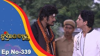 Nua Bohu | Full Ep 339 | 15th August 2018 | Odia Serial - TarangTV