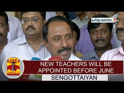 New Teachers will be appointed before coming academic year - Sengottaiyan, Education Minister