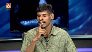Kathayallithu Jeevitham | Biju & Vijitha Case | Episode 01 | 6th Nov 2017