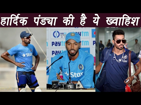 Hardik Pandya wants Test Debut against Australia | वनइंडिया हिन्दी