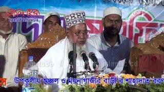 New Bangla Islamic Waz Mahfil 2016 By Allama Harunur rashid