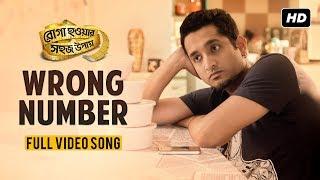 Wrong Number | Roga Howar Sohoj Upaye | Parambrata Chattopadhyay | Riya Sen | Raima Sen | 2015