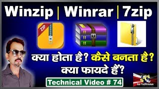 What is Winzip, Winrar and 7zip Explain in Hindi # 74