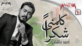 Ahmed Batshan - Kalmny Shokran أغنية كلمني شكرا - أحمد بتشان