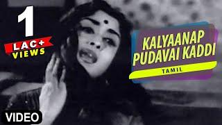 """Kalyaanap Pudavai Kaddi"" Video Song | Kalyaniyin Kanavan | Sivaji Ganesan, Sarojadevi | Tamil Song"