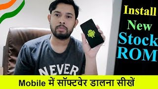 how to flash android phone || non removable battery || how to use sp flash tool
