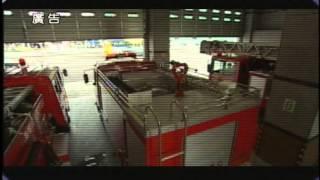 消防署 清明防火宣導短片國語版