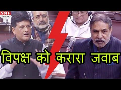 NoteBan पर राज्यसभा में तीखी बहस, Piyush Goyal ने दिया Anand Sharma को करारा जवाब
