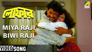 Miya Raji Biwi Raji   Loafer   Bengali Movie Song   Lokesh   Rina Chowdhury   Mita Chatterjee