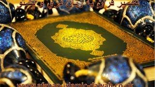 Tafsir Quran Farsi/Pashto Surah An Najm Ayat 1 تفسير قرآن به زبان دري و پشتو سورة الـنحـم آيت
