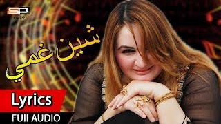 Musarat Momand | Pashto New Songs 2017 | Mena La Meny Peda Kegi - Pashto Hd Songs 1080p