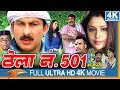Thela No 501 Bhojpuri Full Movie , Manoj Tiwari, Nagma, Johnny Lever , Eagle Bhojpuri Movies