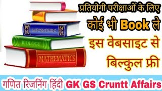 Competition exam Download any books In free