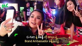 M150 Brand Ambassador ခန္႔အပ္ပြဲ - G-Fatt & Mi Sandy