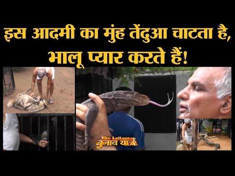 Baba Amte Family की कहानी Prakash Amte Gadchiroli Maharashtra Election