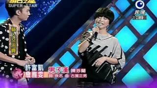 明日之星 -20120630 許富凱 詹雅雯 男子漢