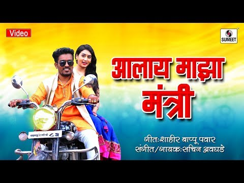 Xxx Mp4 Alay Maza Mantri आलाय माझा मंत्री Official Video Marathi Lokgeet Sumeet Music 3gp Sex
