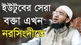 Bangla Waz Shoaeb Ahmed Ashrafi ইউটুবের সেরা বক্তা এখন নরসিংদীতে