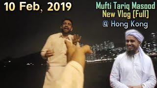 [10 Feb, 2019] Mufti Tariq Masood Talking About Hong Kong | Islamic Group