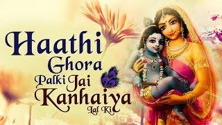 Top Krishna Bhajan - Haathi Ghora Palki Jai Kanhaiya Lal Ki  - Jai Sri Krishna - ( Full Song )