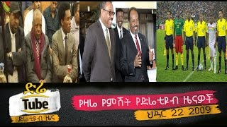 Ethiopian News from DireTube Dec 1, 2016