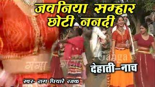 Bhojpuri Hit Songs | जवानिया सम्हार छोटी नन्दी | dhobiya geet bhojpuri |