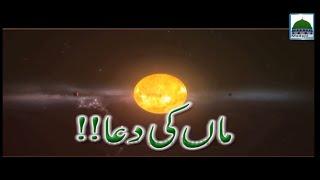 Maa ki Dua - Haji Abdul Habib Attari