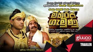 Maha Raja Gemunu Movie Trailer  | මහරජ ගැමුණු සිංහල චිත්රපට Trailer