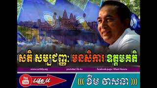 Khem Veasna talk about Memory, conviction, conscience, ideal | Khem Veasna Leader of LDP |