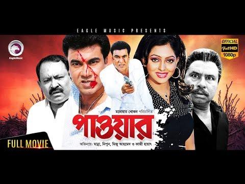 Bangla Action Movie | Power | Manna, Nipun, Rubel, Miju Ahmed | Eagle Movies (OFFICIAL)