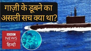 PNS Ghazi : What was the truth behind destruction of Pakistan