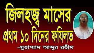 জিলহজ্ব মাসের প্রথম ১০ দিন Zilhaz Masher First 10 Days