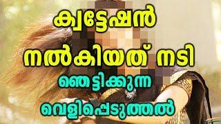Actress Abduction; Bhagyalakshmi Reveals The Involvement Of An Actress   Filmibeat Malayalam