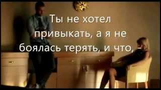 Тамерлан и Алёна Омаргалиева - Не смотри назад(караоке)