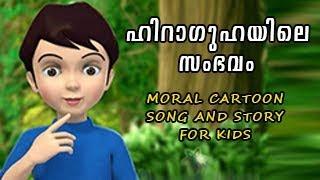 ഹിറാഗുഹയിലെ സംഭവം : SONG and STORY FOR KIDS