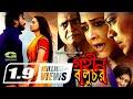 Gohin Baluchor | Full Movie |  Badrul Anam Soud | ft Suborna Mustafa | Bangla HD Movie 2018