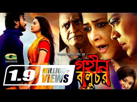 Xxx Mp4 Gohin Baluchor Full Movie Badrul Anam Soud Ft Suborna Mustafa Bangla HD Movie 2018 3gp Sex