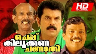 Malayalam Full Movie | Cheppu Kilukkana Changathi [ HD ] | Comedy Movie | Ft. Mukesh, Jagadeesh