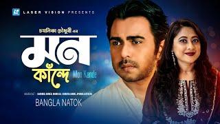 Mon Kande | Bangla Natok | Chayanika Chowdhury | Sumaiya Shimu, Apurb