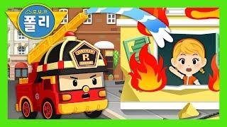 소방차 출동! 불은 나한테 맡겨! | 어린이 직업놀이 | 로보카폴리 게임