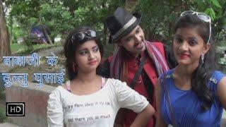 Babaji Ke Thullu | बाबाजी के ठुल्लु घुसाई |    Bhojpuri Hot Songs